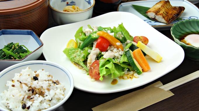 新鮮お野菜がメインのヘルシープラン[1泊2食]