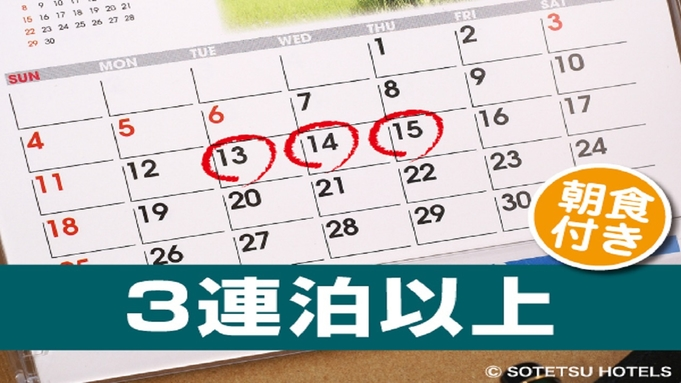 【キャッシュレス決済】【3連泊割】☆3連泊でお得!グッドバリュープラン☆<朝食付き>