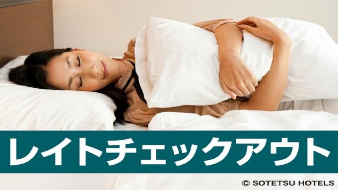 【レイトチェックアウト】朝はゆっくり12時チェックアウト♪<素泊まり>