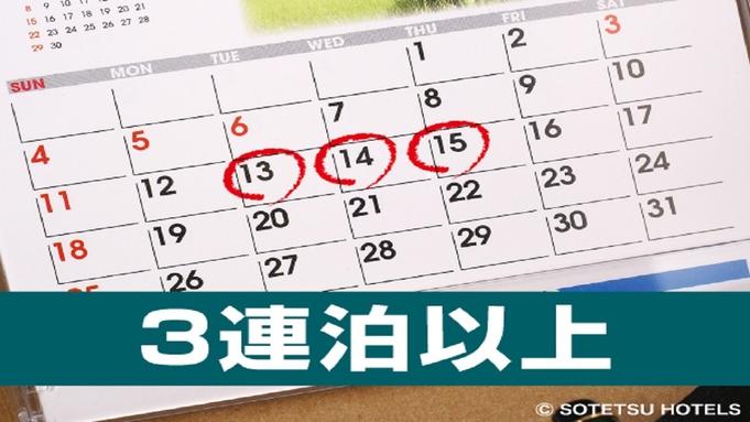 【キャッシュレス決済】【3連泊割】☆3連泊でお得!グッドバリュープラン☆<素泊まり>