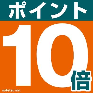 【キャッシュレス決済】【貯まる使える】ポイント10倍プラン♪<素泊まり>
