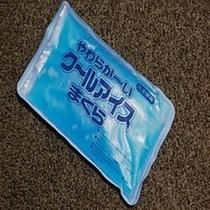 【貸出備品】氷枕