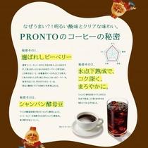 PRONTOコーヒー