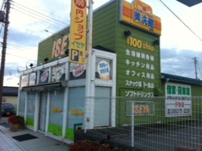 須走商店街100円shop