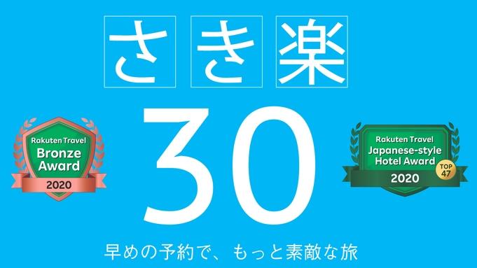 さき楽30(早期割)SUITEROOM【★夕食・朝食お部屋食(お部屋だし)★】ふくしまプライド。