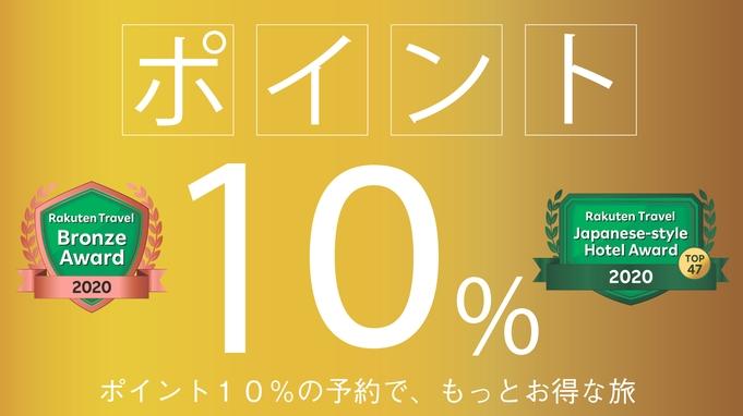 【祝W受賞】楽天トラベルシルバーアワード2020&日本の宿アワード受賞記念特典付(ポイント10%)