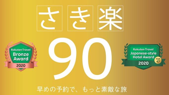 さき楽90(早期割)SUITEROOM【★夕食・朝食お部屋食(お部屋だし)★】