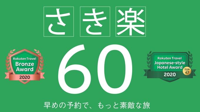 さき楽60(早期割)SUITEROOM【★夕食・朝食お部屋食(お部屋だし)★】