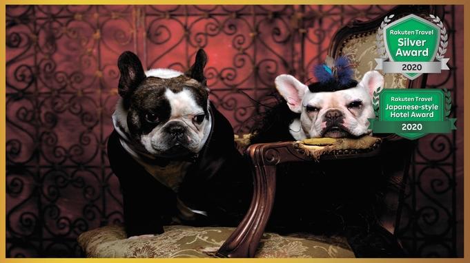 【ペットと温泉】★ワンちゃんと温泉満喫プラン★〜愛犬とのご宿泊ならこのプラン〜