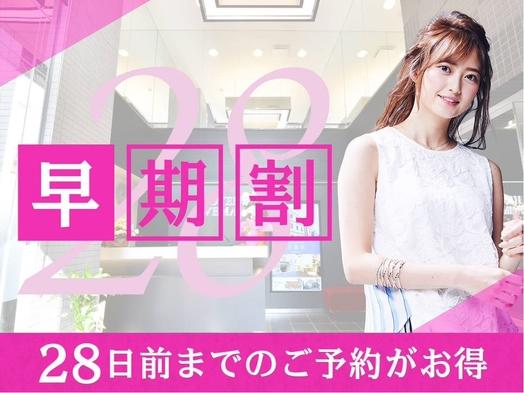 【さき楽28】【素泊まり】28日前までのご予約のお客様におすすめ!【Wi-Fi無料・電子レンジ有】