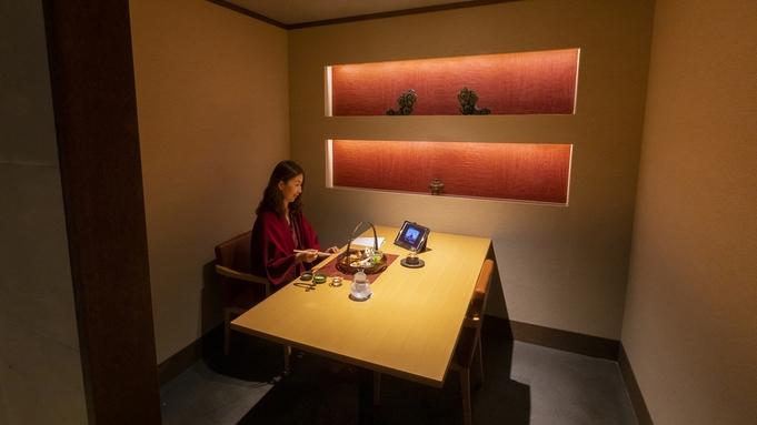 【1日1室限定】個室食事処で趣向を凝らした和食会席を満喫《おひとり様プラン》