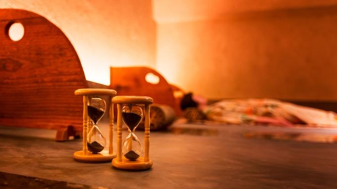 「鉱・香・炭」3種の岩盤浴を自由に楽しむ〜60分のRelax Time(夕食:ブッフェ)