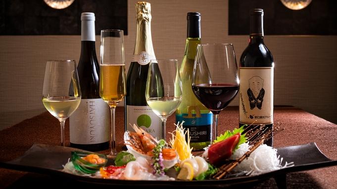 【早期予約30日前】(夕食:会席)拘りの食事処で優雅なひと時を 〜早期特典ワインペアリング付