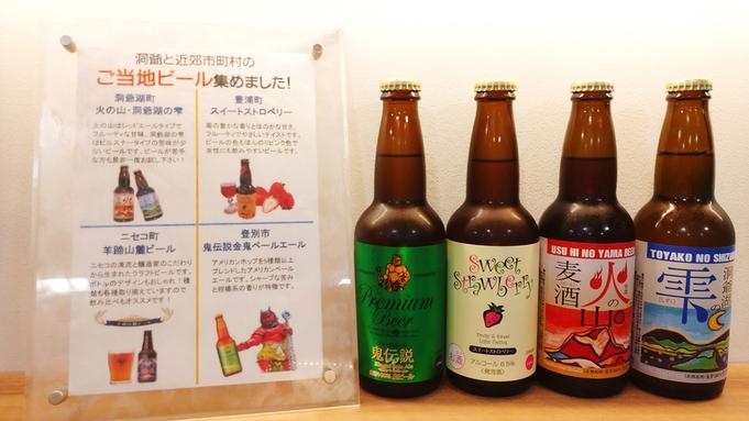 秋の夜長に晩酌プラン〜地ビールとおつまみをお部屋で〜(夕食:ブッフェ)