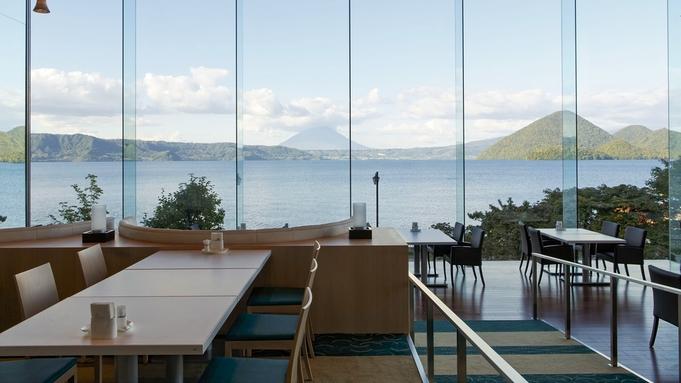 【LuxuryDaysセール】洞爺湖を一望できるレストランで季節の美味旬旅<レストラン波の音>