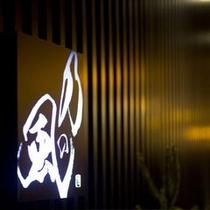 【外観】洞爺湖温泉の温泉街の中央にあり、お土産店や様々な飲食店へのアクセスも便利です。