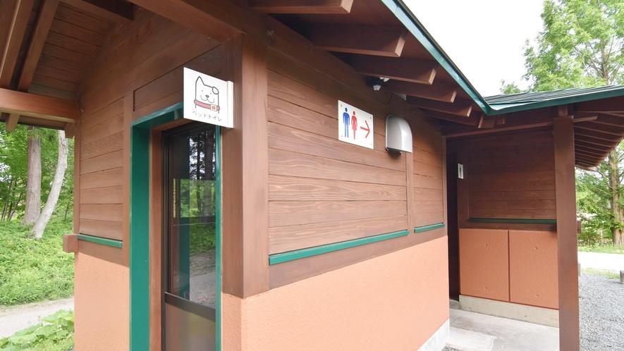 *【キャンプ場トイレ】ペットトイレも併設しています。