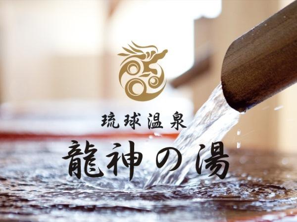 温泉:ロゴ