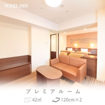 5名様で4ベッド★禁煙プレミアルーム(42平米)