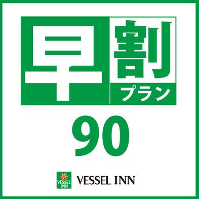 朝食付【さき楽90】90日前までの予約でお得に宿泊