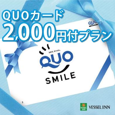 【Go To トラベル対象外】朝食付☆クオカード2,000円分付プラン