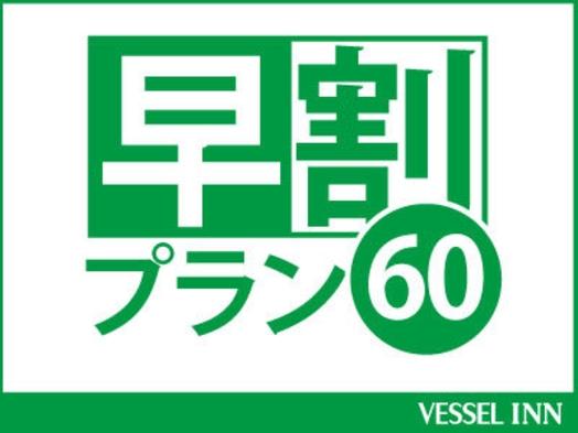 朝食付【さき楽60】60日前までの予約でお得に宿泊