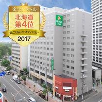 朝ごはんフェスティバル(R)2017 北海道4位