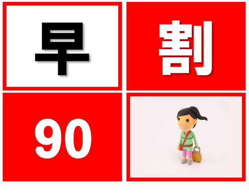 【朝食付き】早期割90日前でお得★博多・天神・中洲へのアクセス良好★Wi-Fi・空気清浄機完備
