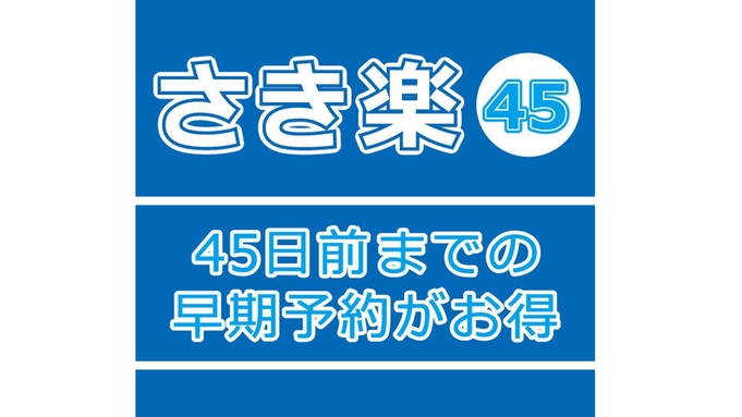 【さき楽45★1,500円OFF】お早目予約がお得!定番人気のシンプルプラン♪