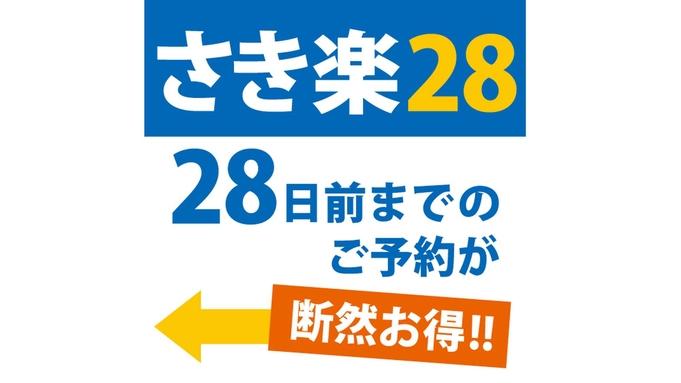 【さき楽28★1,000円OFF】お早目予約がお得!定番人気のスタンダードプラン♪
