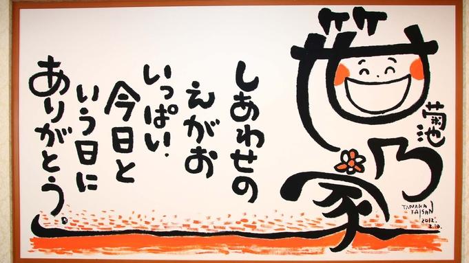 料理長お気に入り♪ 【菊池旅】 ★季節を彩る旬彩会席★