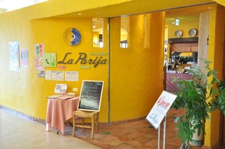 ホテル1階テナントレストラン「ラ・パリージャ」