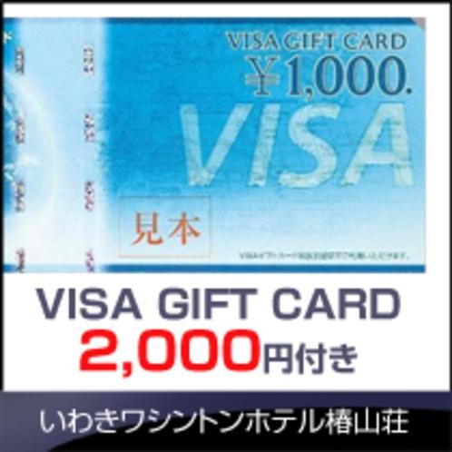 VISAギフトカード2000円付き