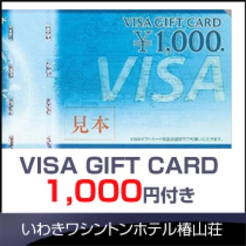 VISAギフトカード1000円付き