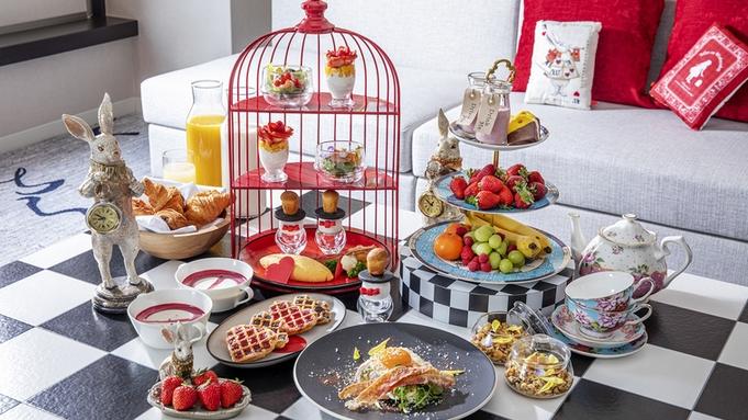 【RSVP.アリスルームへの招待状】スイーツビュッフェ&ルームサービスでアリス朝食を