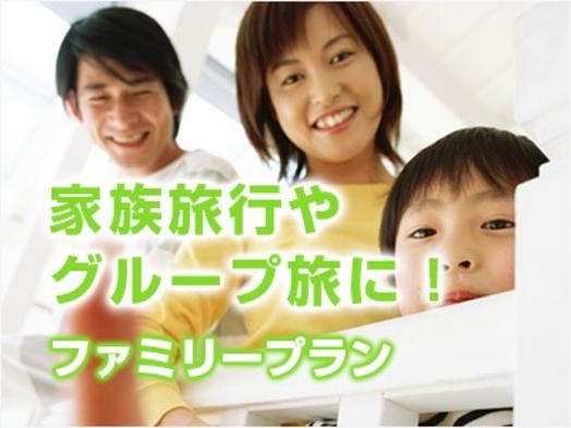 【秋冬旅セール】家族旅行におすすめ ファミリープラン!