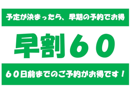 【さき楽】【早割60】 60日前までの早期予約がお得 ラッキー素泊りプラン