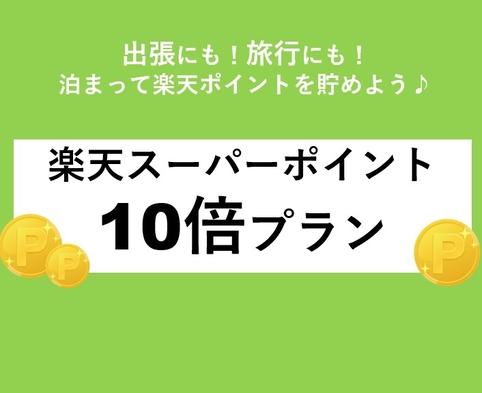 【ポイント10倍】 12時チェックイン12時チェックアウト 最長24時間のロングステイプラン!