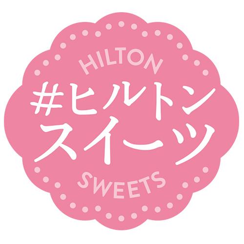 【#ヒルトンスイーツ】昼下がりのひととき、ヒルトンで非日常的な贅沢なスイーツタイムを楽しみませんか?