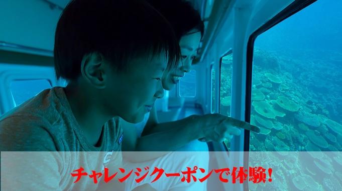 【夏秋旅セール】ファミリー応援!もとぶ元気村体験等をお楽しみいただけるチャレンジクーポン付<朝食付>