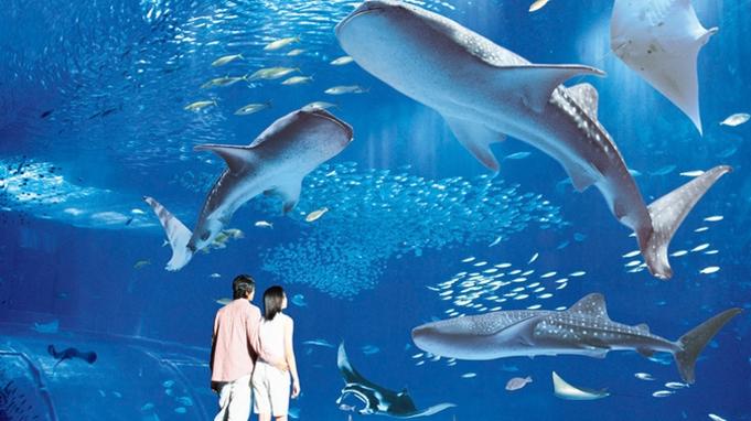 【沖縄美ら海水族館入場券付!】優雅に泳ぐジンベエザメに感動♪<朝食付>