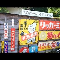 ◆【看板コレクション】