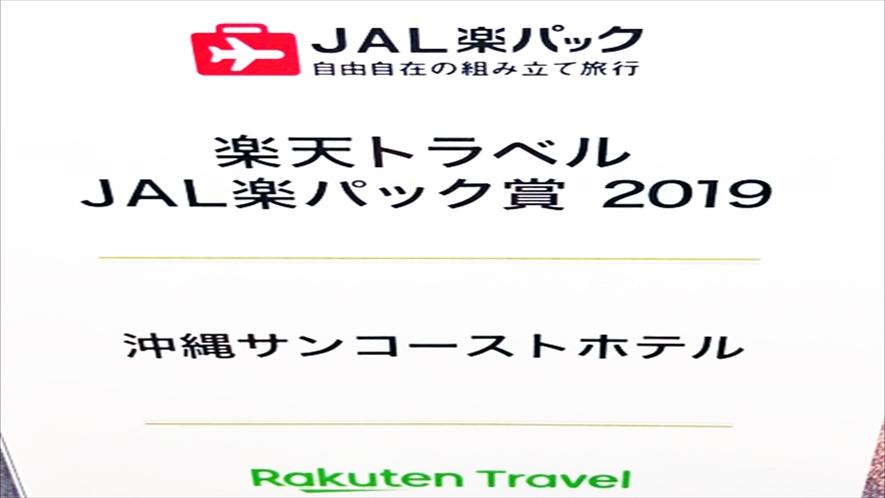 JAL楽パック賞2019