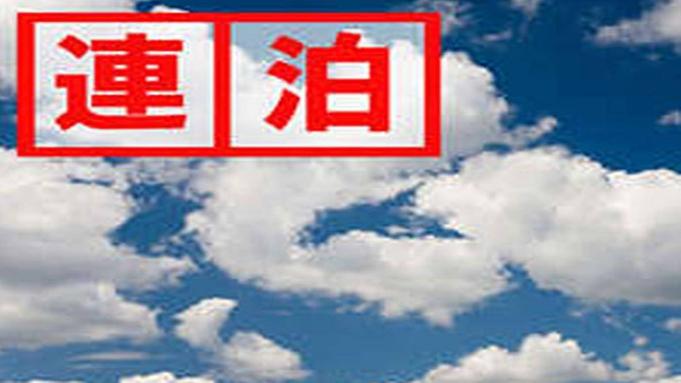 【連泊専用/現金特価】3連泊以上でお得!手作り・日替わり家庭料理をご用意〜