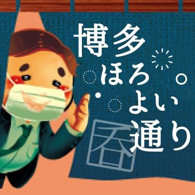 「博多ほろよい通り」2000円×人数分のお食事券付き♪<朝食付>