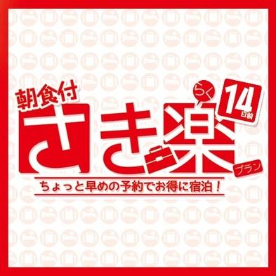 【さき楽14/朝食付】2週間前の予約にオススメ!