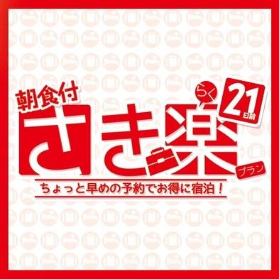 【さき楽21/朝食付】3週間前の予約にオススメ!