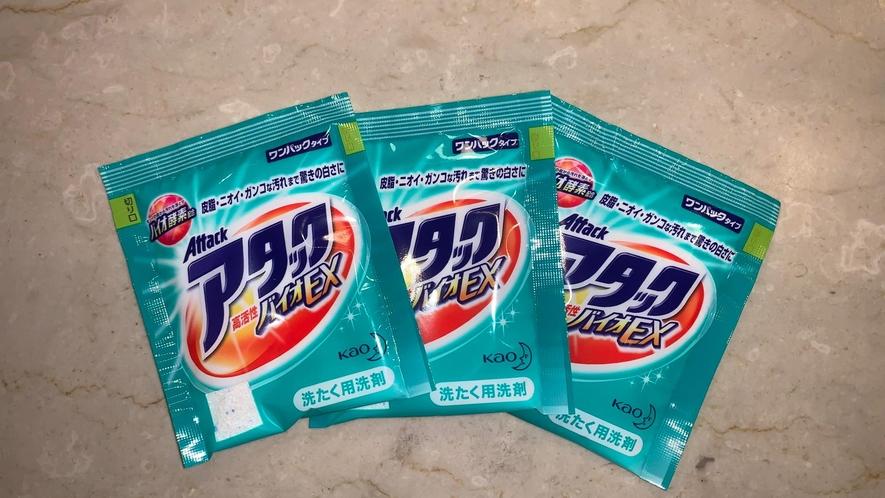〇洗濯洗剤