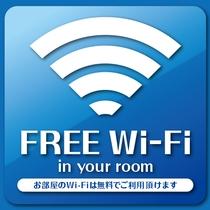 〇無料Wi-Fi