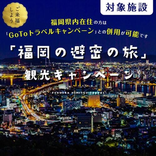 「福岡の避密の旅」クーポンご使用いただけます!